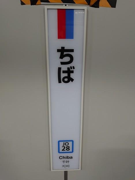 Photos: JO28 ちば