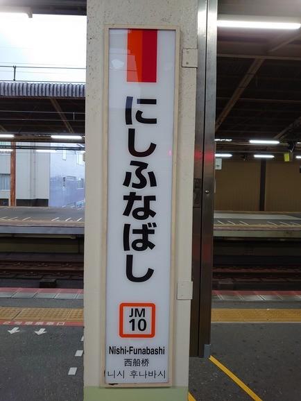 JM10 にしふなばし