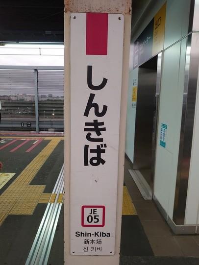 JE05 しんきば