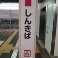 Photos: JE05 しんきば