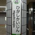 Photos: TR02 ひがしかいじん