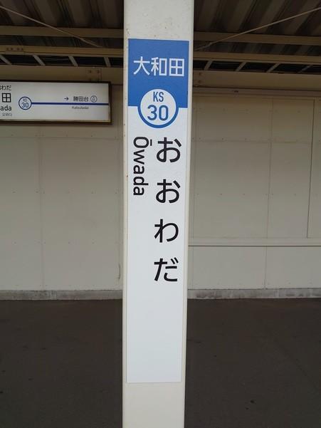 Photos: KS30 けいせいおおわだ