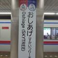 Photos: A20 KS45 おしあげ(すかいつりーまえ)