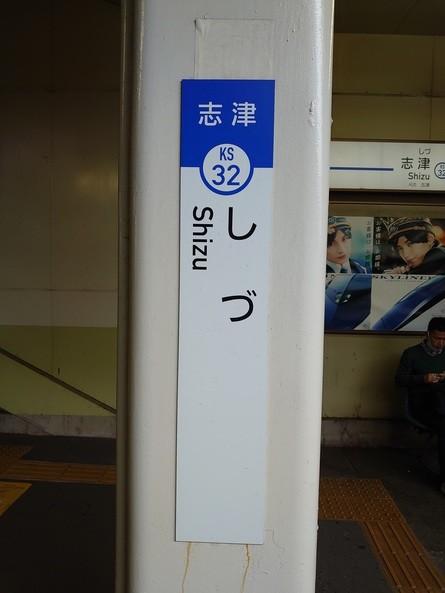 KS32 しづ