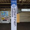 Photos: KS60 ちばちゅうおう