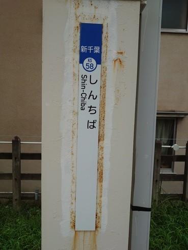 KS58 しんちば