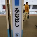 Photos: JO25 ふなばし