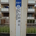 Photos: KS57 にしのぶと