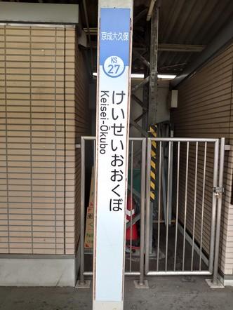 Photos: KS27 けいせいおおくぼ