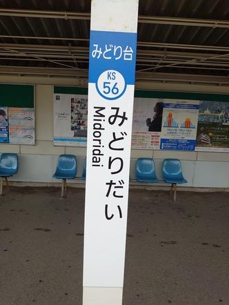 Photos: KS56 みどりだい