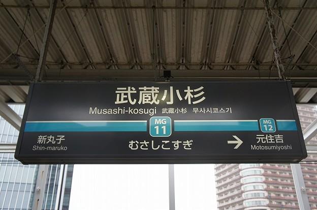 MG11 武蔵小杉