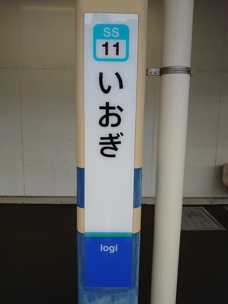 SS11 いおぎ