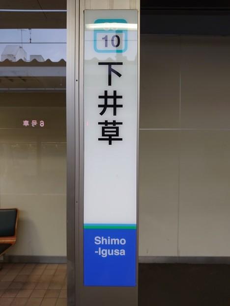 SS10 下井草