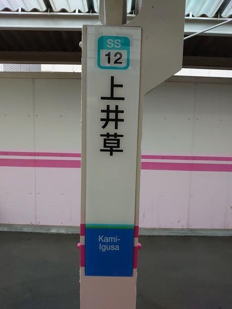 SS12 上井草