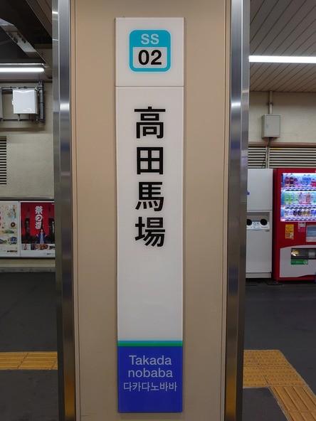 SS02 高田馬場