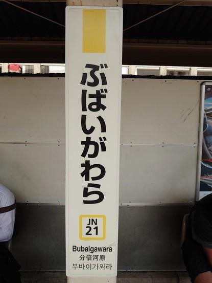 JN21 ぶばいがわら
