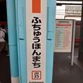 Photos: JM35 ふちゅうほんまち