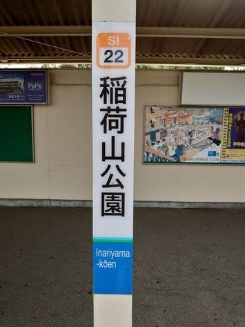 SI22 稲荷山公園