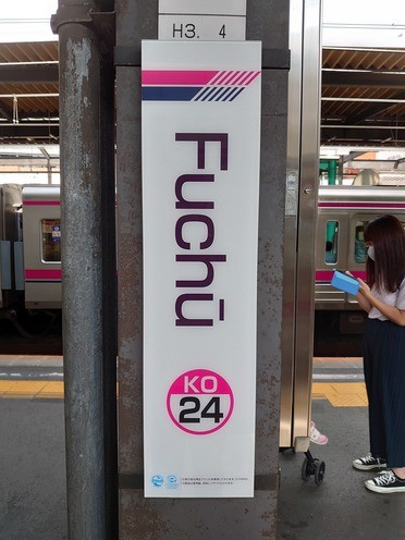 KO24 Fuchu
