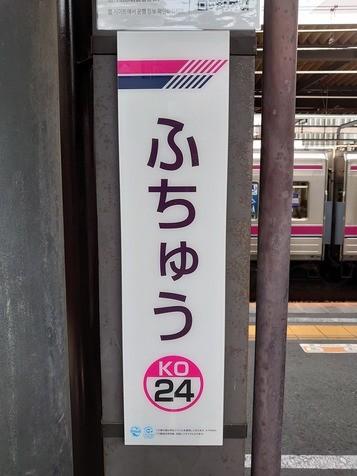 KO24 ふちゅう