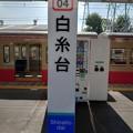 Photos: SW04 白糸台
