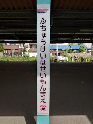 Photos: KO46 ふちゅうけいばじょうせいもんまえ