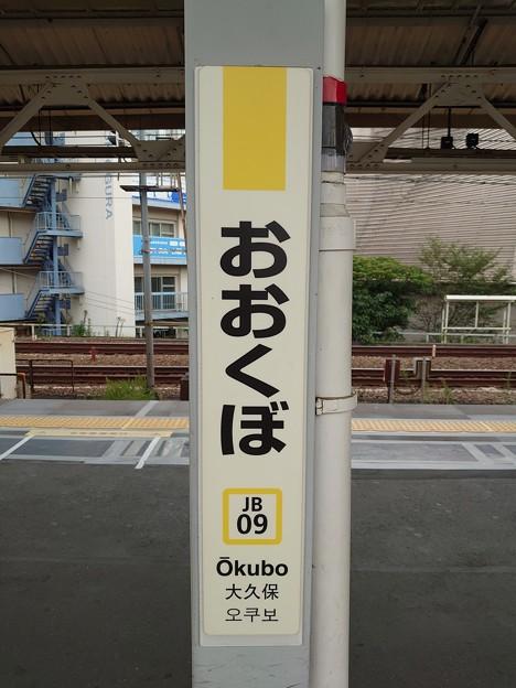 JB09 おおくぼ