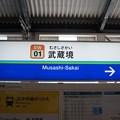 Photos: SW01 武蔵境
