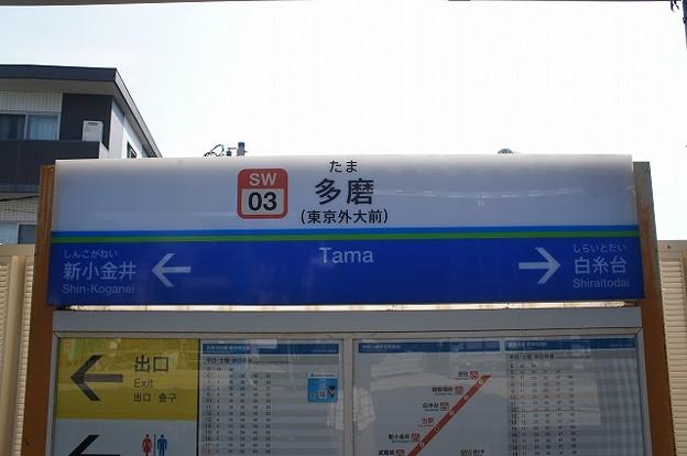 SW03 多磨(東京外大前)