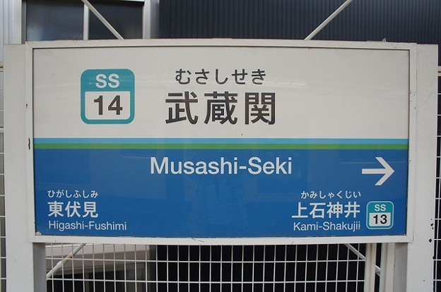 SS14 武蔵関