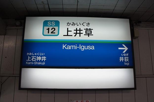 Photos: SS12 上井草