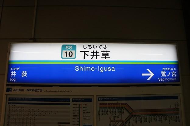 Photos: SS10 下井草