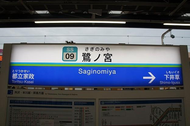 SS09 鷺ノ宮