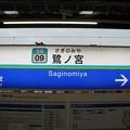 Photos: SS09 鷺ノ宮