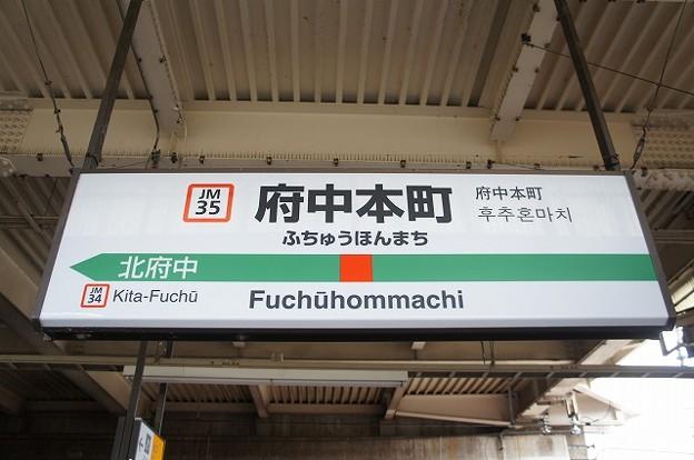 Photos: JM35 府中本町