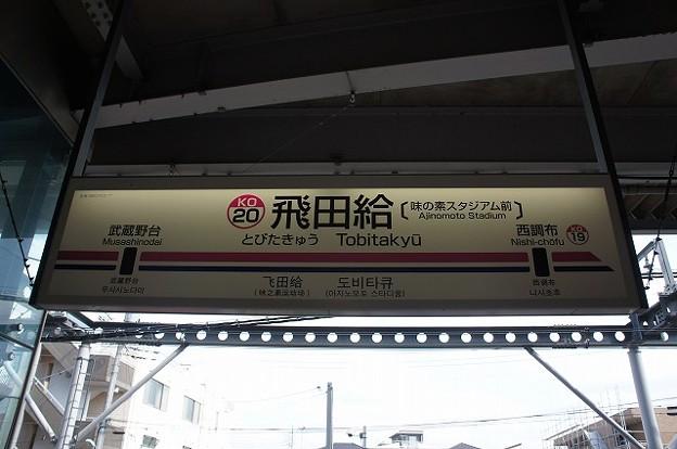 KO20 飛田給(味の素スタジアム前)