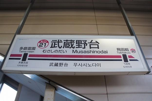 KO21 武蔵野台