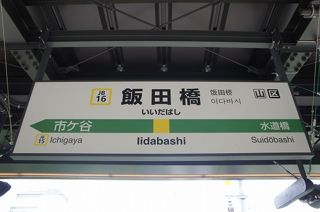 JB16 飯田橋