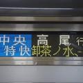 Photos: 中央特快 高尾