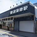 Photos: 鵠沼海岸
