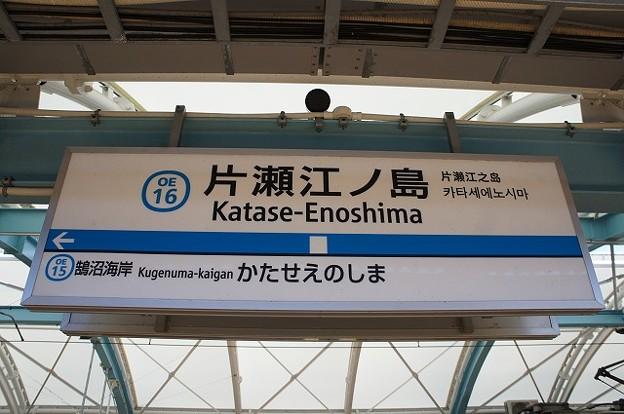 OE16 片瀬江ノ島