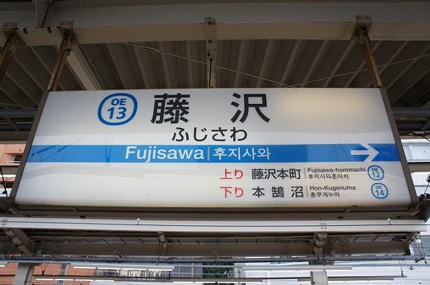 OE13 藤沢
