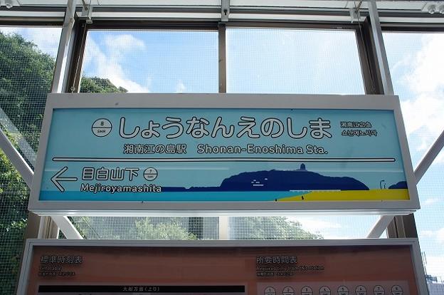 SMR8 湘南江の島