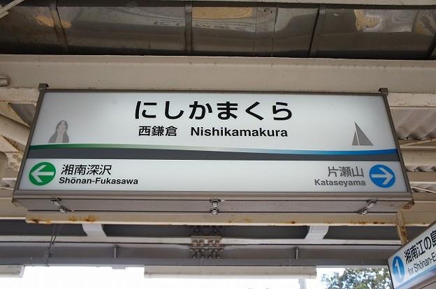 Photos: 西鎌倉