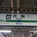 JO09 大船