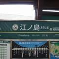 EN06 江ノ島