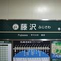 EN01 藤沢
