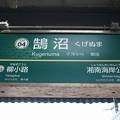 EN04 鵠沼