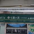 EN09 七里ヶ浜