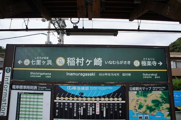 EN10 稲村ヶ崎